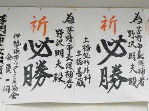 為書-伊勢原-土橋DSCN2592
